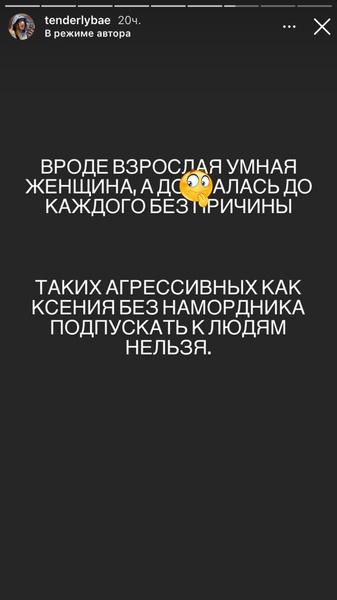 Фото №3 - Амина Tenderlybae захейтила Ксению Собчак и даже обозвала телеведущую 🙄