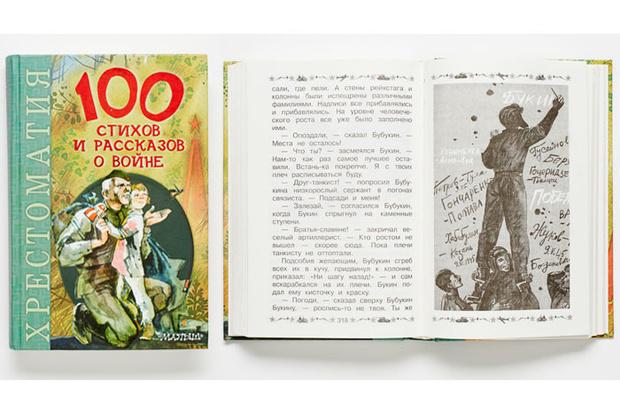 Фото №2 - Самые интересные детские книги о Великой отечественной войне