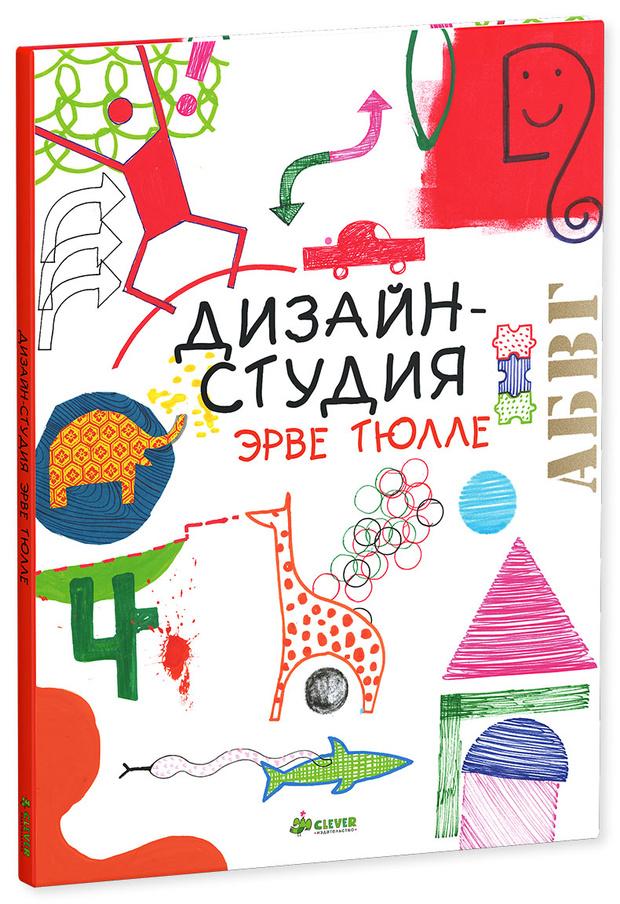 Фото №1 - 7 книг для творческого развития