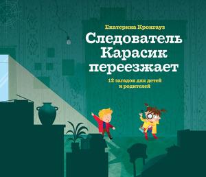 Фото №8 - 10 веселых книг, которые развивают малыша незаметно