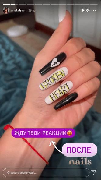 Фото №2 - Маникюр с надписями: модный нейл-дизайн Карины Аракелян 💅