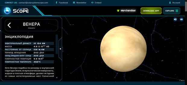 Фото №13 - 9 сайтов и приложений для влюбленных в астрономию