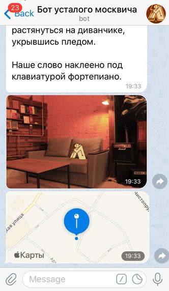 Фото №9 - 8 Telegram-ботов для тех, кому одиноко и хочется общения