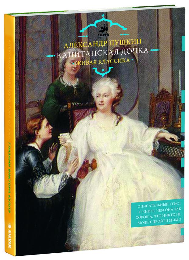 Фото №1 - Издательство Clever взялось за выпуск второй книги из серии «Живая классика»
