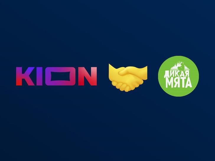 Фото №2 - Онлайн-кинотеатр KION дарит год бесплатной подписки за невозврат билетов на «Дикую мяту»