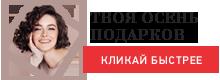 Осень подарков на Wday.ru