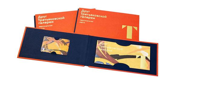 Фото №1 - Третьяковская галерея выпустила карту «друзей» музея