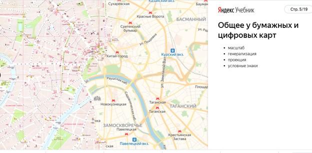 Фото №2 - «Яндекс» и РГО научат школьников цифровой картографии