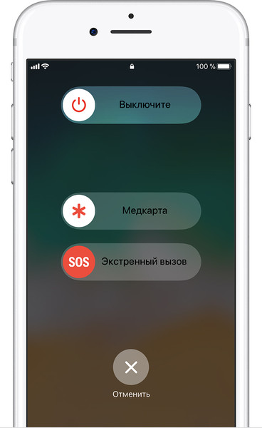 Фото №2 - SOS: Функции айфона, которые помогут спасти твою жизнь