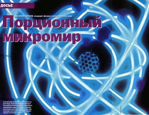 Фото №1 - Порционный микромир