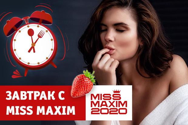 Фото №1 - «Видеозавтрак с Miss MAXIM»: Алина Нижельская учит готовить утренний омлет