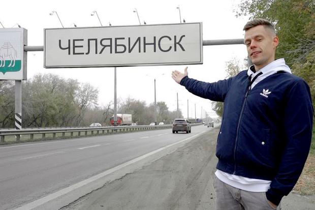 Юрий Дудь, Челябинск