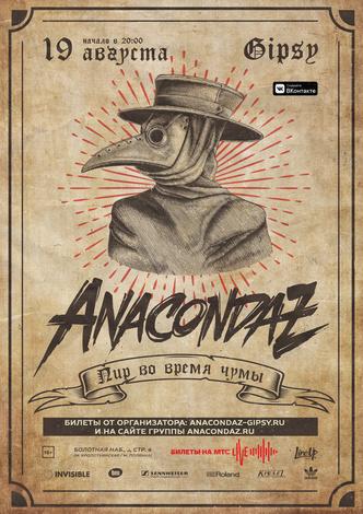 Фото №1 - Anacondaz и Ёлка выступят в GIPSY
