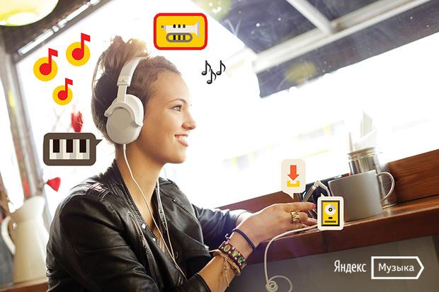 Фото №1 - Сервис Яндекс.Музыка стал круче, чем когда-либо