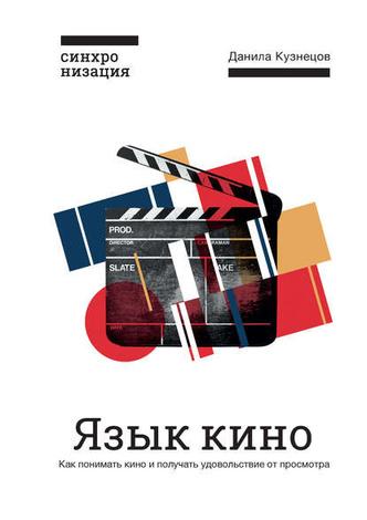 Фото №4 - Что почитать: 5 книг, которые реально научат разбираться в кино