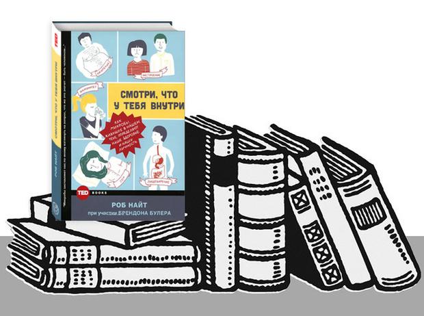 Фото №6 - 7 книг для тех, кто хочет стать эрудитом