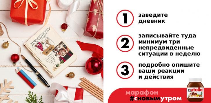 Фото №5 - Как редакция Woman.ru подключилась к марафону позитивных утренних практик от Nutella (и что из этого вышло)