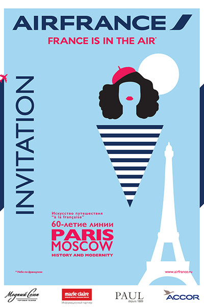 Фото №1 - Выставка в честь 60-летия воздушного сообщения Москва-Париж