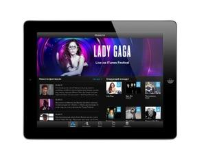 Фото №2 - Леди ГаГа представит новую программу на iTunes Festival