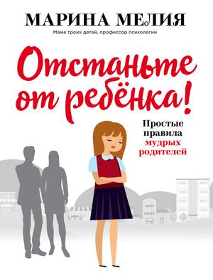 Фото №4 - 10 книг о воспитании, которые стоит прочесть каждой маме