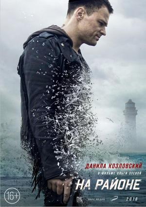 Фото №26 - 40 русских фильмов, которые можно посмотреть на Netflix