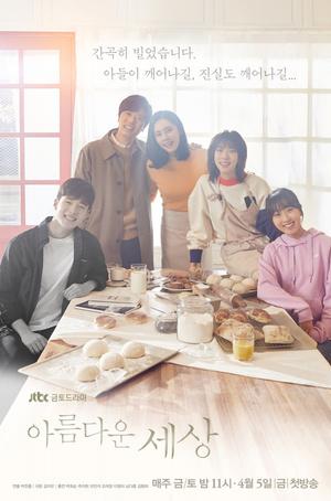 Фото №14 - Выбор IMDB: 25 лучших корейских дорам 2019 года