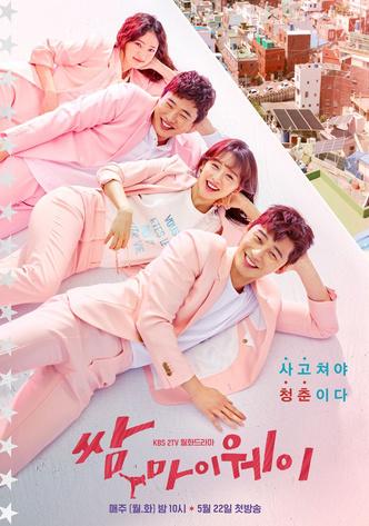 Фото №8 - 10 лучших корейских дорам для парней