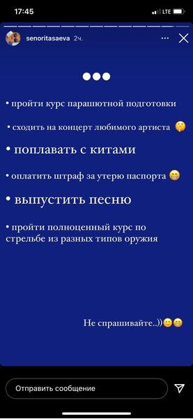 Фото №1 - Bucket list от Дины Саевой: оружие, музыка и немного экстрима 😉