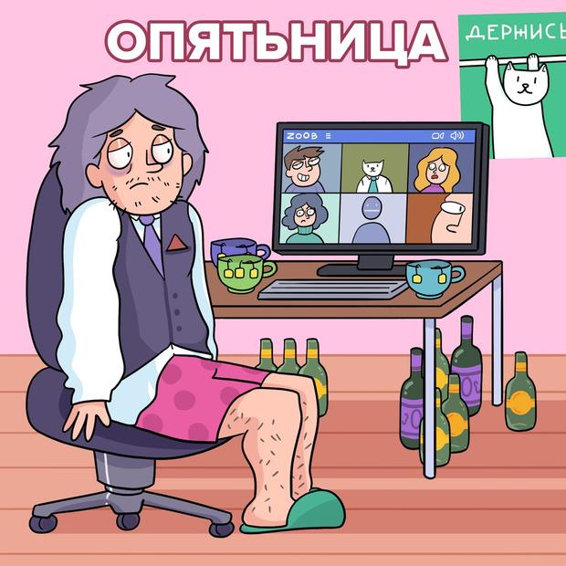 Фото №6 - Посидельник, съеда, опятьница: комикс российского иллюстратора про жизнь в самоизоляции