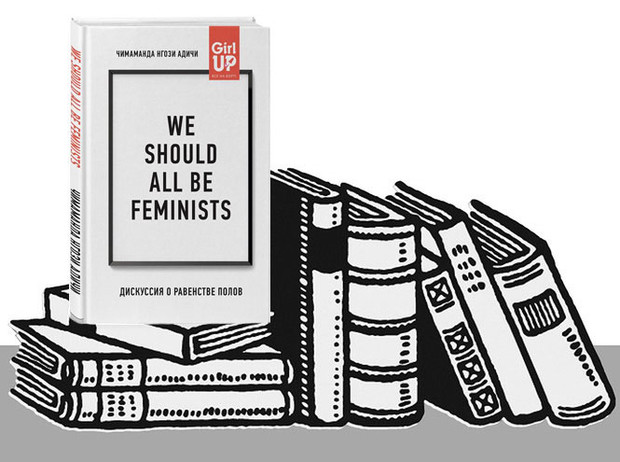 Фото №9 - Girl power: 8 вдохновляющих книг о сильных женщинах