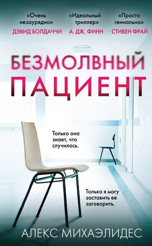 Фото №8 - 10 книг, от которых невозможно оторваться
