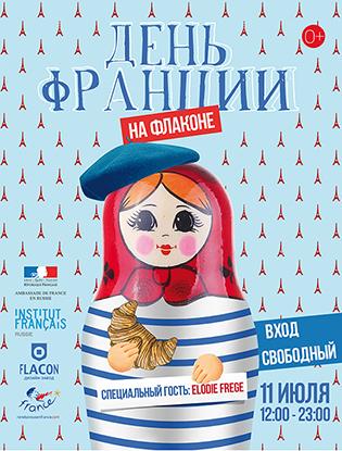 Фото №3 - Во «Флаконе» пройдет Фестиваль французской культуры