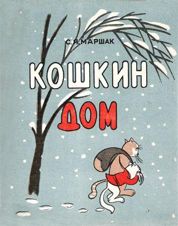 Фото №8 - Книжки на полку: для детей от 2 до 3 лет