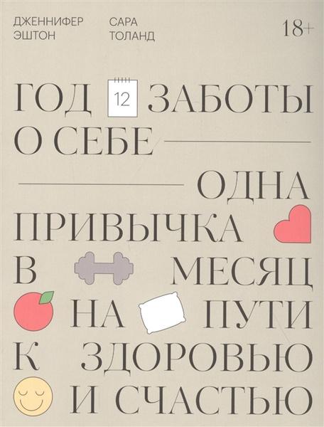 книги о счастье, книги о любви к себе, книги психология