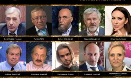 Фото №1 - В России выбирают Почетного академика ВРАЛ-2019