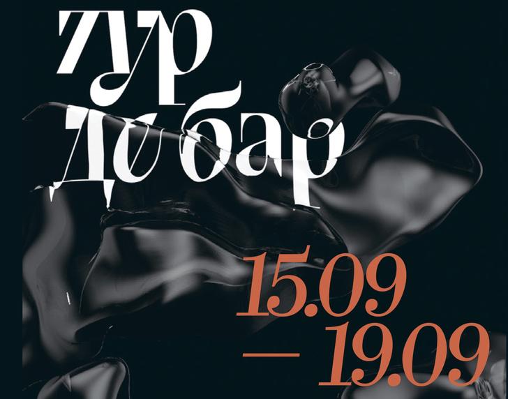Фото №5 - Главные события в Москве с 16 по 22 августа