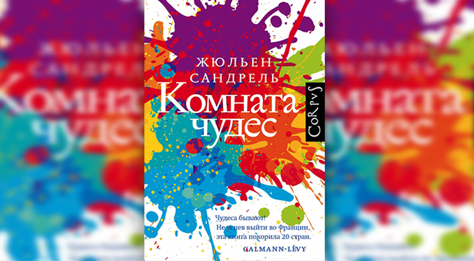 Читаем в сентябре: выбор Psychologies