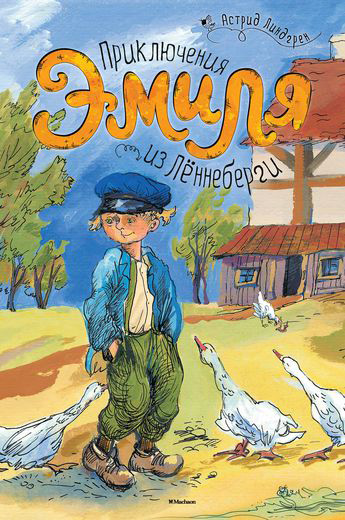 Фото №5 - Книжки на полку: для детей от 5 до 6 лет