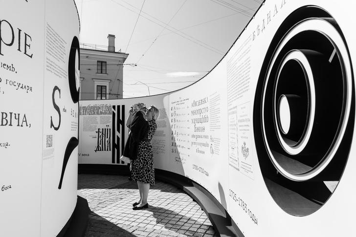 Фото №2 - Уличные инсталляции в Петербурге рассказывают историю кириллистического алфавит