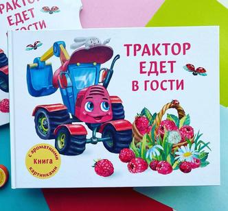 Фото №4 - 8 книг, от которых и дети, и взрослые будут в восторге