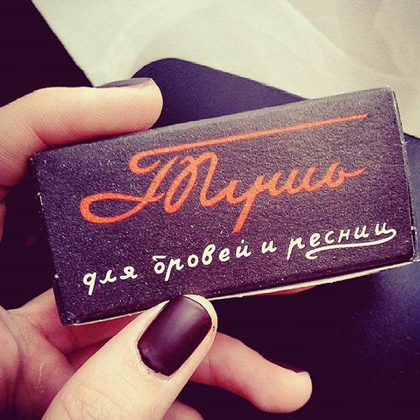 Фото №3 - Моя «Прелесть»: легендарная косметика времен СССР