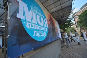 Фото №1 - С 24 по 27 июля в Москве пройдет фестиваль путешествий «Моя планета. Планета людей»