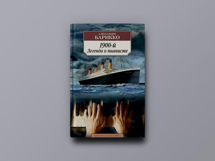 Фото №7 - День океанов: 7 захватывающих книг о морских приключениях