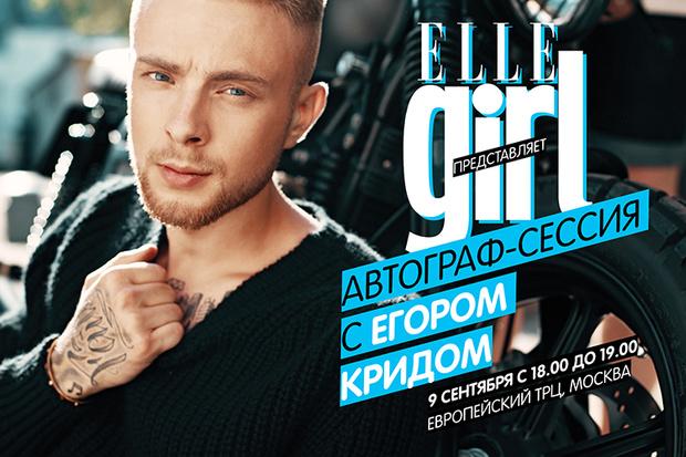 Фото №1 - Elle Girl приглашает на автограф-сессию с Егором Кридом