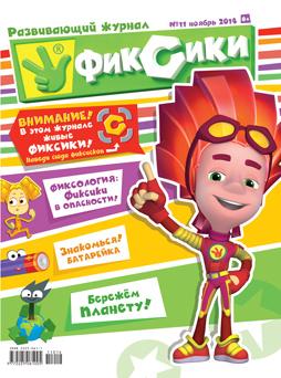 Фото №1 - Читаем в ноябре: журнал «Фиксики» для детей