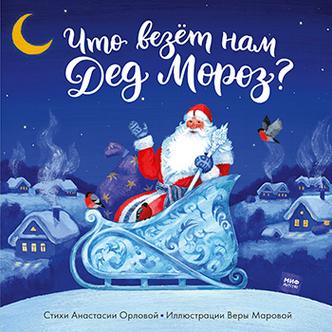 Фото №13 - 13 детских книг для новогоднего настроения
