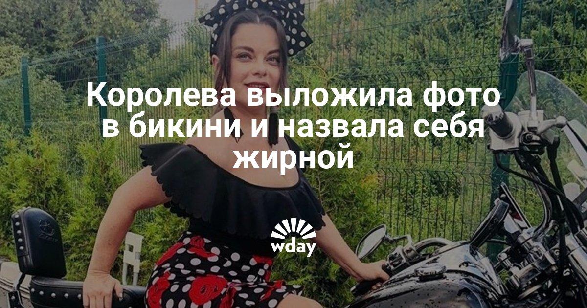 Наташа Королева выложила фото в бикини и назвала себя «жирной»