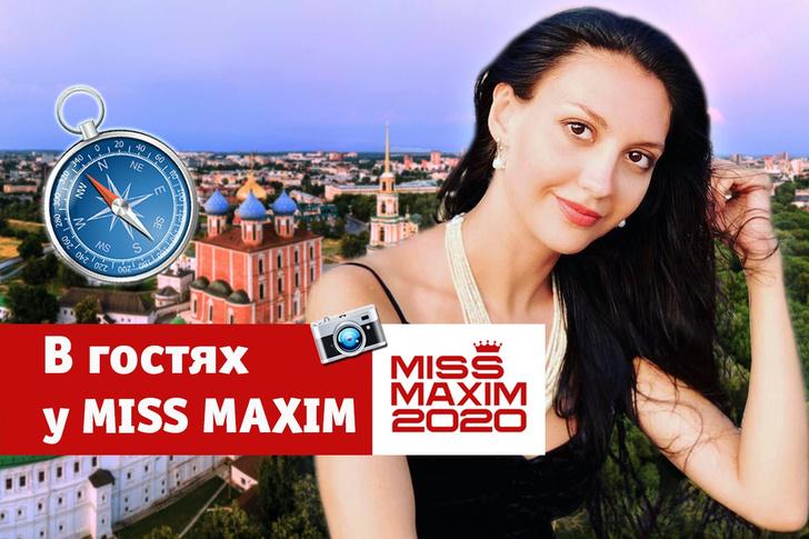 Фото №1 - «В гостях у Miss MAXIM»: прогулка по Рязани с Татьяной Гуровой