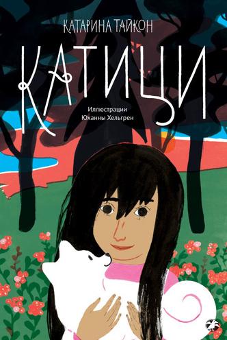Фото №2 - Что почитать с ребенком: 13 книжных новинок для всей семьи