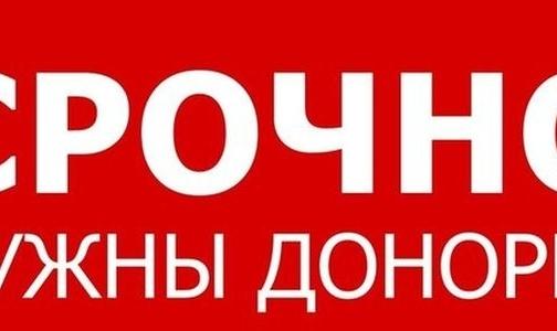 Фото №1 - 46 пациентам НИИ детской гематологии им. Горбачевой нужна кровь